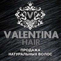 Валентина Хайр