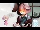 Yurikago no yume #5 [История Дороти - BAD END]