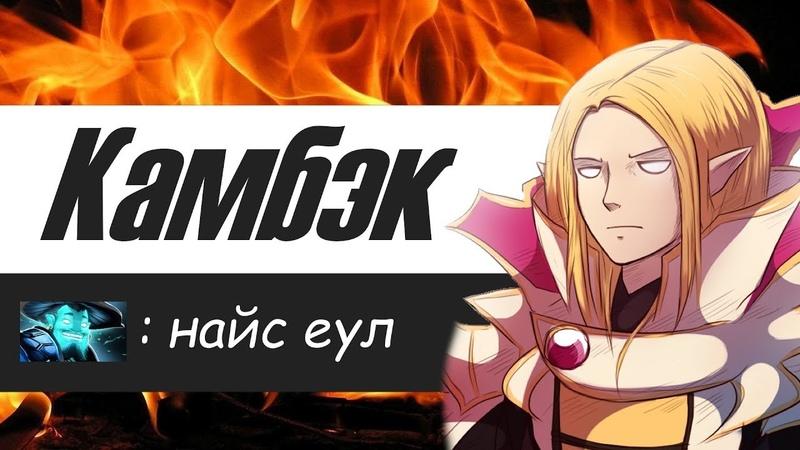 Инвокер Камбэк — Dota 2 Марафон