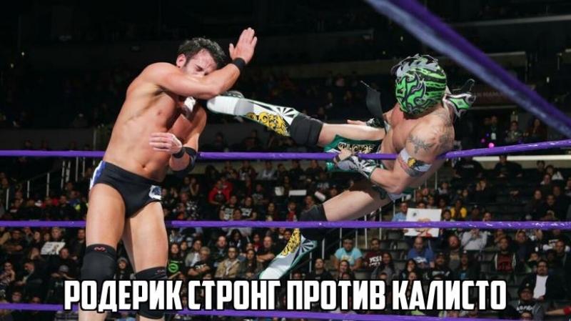 [My1] ЦЦУ 205 Лайв - Родерик Стронг против Калисто