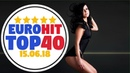 ЕвроХит ТОП 40 | Хит-Парад за неделю от 15 Июня 2018 |  Европа Плюс | EUROPA PLUS | EuroHit TOP 40
