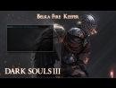 [PC] [NG5] Белка-клирик ٩(◕‿◕)۶ [Dark Souls 3] part [7]