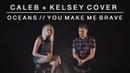 Worship Medley Oceans Where Feet May Fail You Make Me Brave Caleb Kelsey Mashup