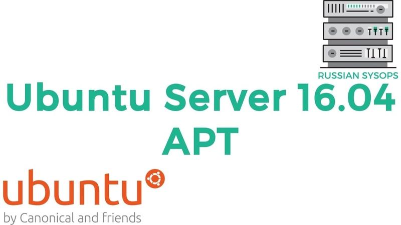 Обновление и установка пакетов Ubuntu Server 16.04.3 LTS