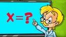 Профессор Почемушкин - Обучающий мультфильм – Почему обозначением неизвестного служит буква - Х ?