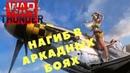 War Thunder НАГИБ В АРКАДНЫХ БОЯХ ОНЛАЙН 2