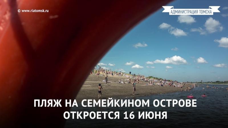 Пляж на Семейкином острове - 2018