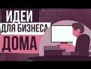 Идеи бизнеса для начала дома. Бизнес который можно начать дома. Как открыть бизнес на дому Евгений Гришечкин