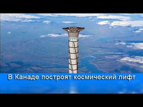 В Канаде построят 20-километроый космический лифт