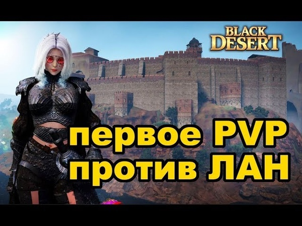 📢 ЛАН УНИЖАЕТ НИТРЫЧА 🚀 The first pvp LAHN 205 VS RANGER 204 в Black Desert (MMORPG - ИГРЫ)