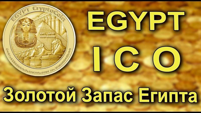Egyptcryptocoin Новая Монета ICO Airdrop Все Золото Египта в Одной Монете Способ Заработка 2018