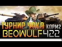 Турнир Чака от КОРМ2. Взвод ЭББА - BEOWULF422, TheAnatolich, Extreme_arm