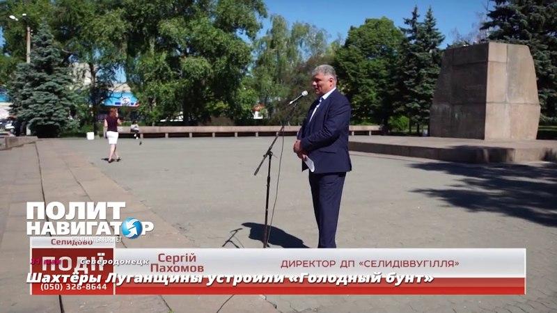 Шахтёры Луганщины устроили «Голодный бунт»