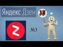 Яндекс Дзен №3: Оформление канала