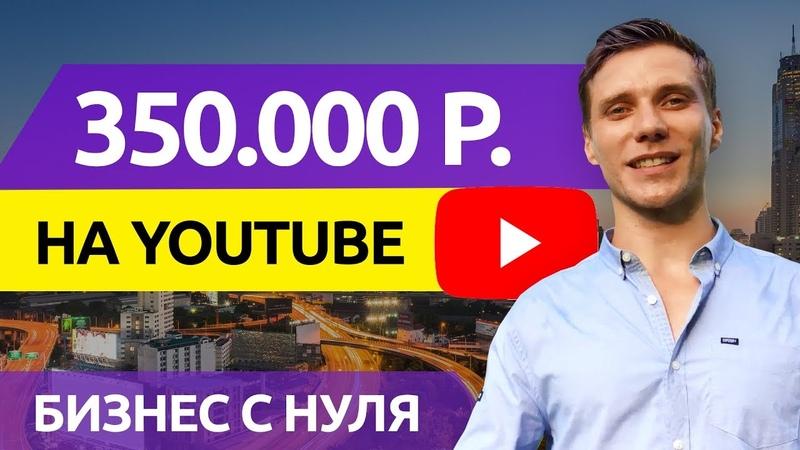350000 ₽ заработать на YouTube канале деньги Как начать бизнес с нуля на ютуб 2018?
