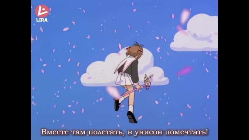 [LiRa] Cardcaptor Sakura OP1 (Русский адаптированный перевод)