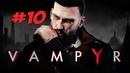 БОСС МЭРИ РИД - ДРАКА ПРОТИВ СЕСТРЫ НА КЛАДБИЩЕ - Vampyr - Прохождение 10