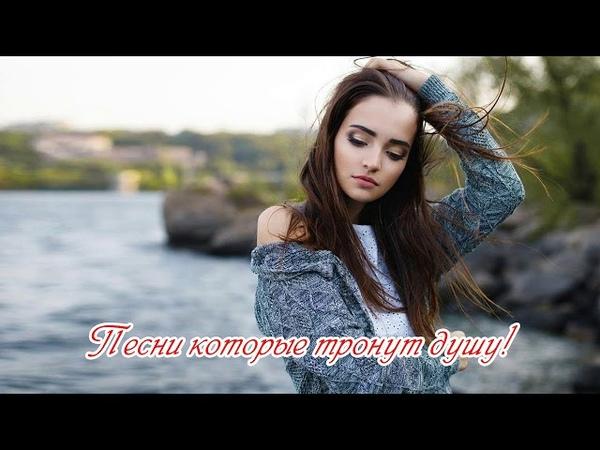 шансон лучшее песни - Красивые песни о Любви Послушайте