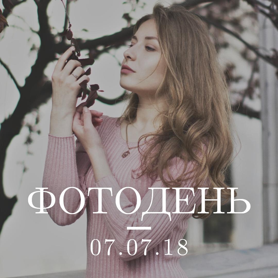 Афиша Ростов-на-Дону Фотодень