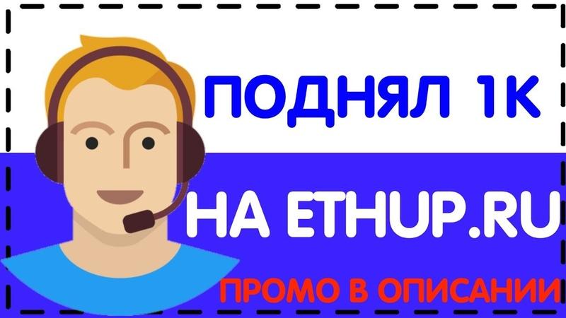 Играем на сайте ETHUP.RU|Жёсткие ставки|Промо