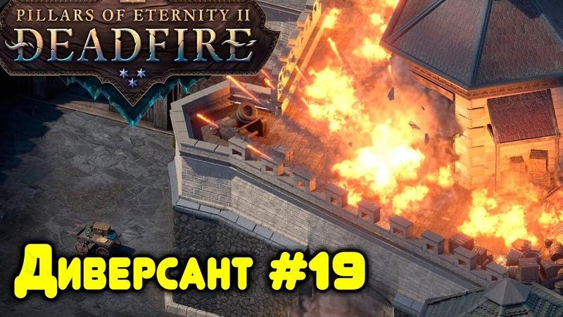 Игра Pillars of Eternity 2 - прохождение. Играем в диверсанта и взрываем пороховой склад 19