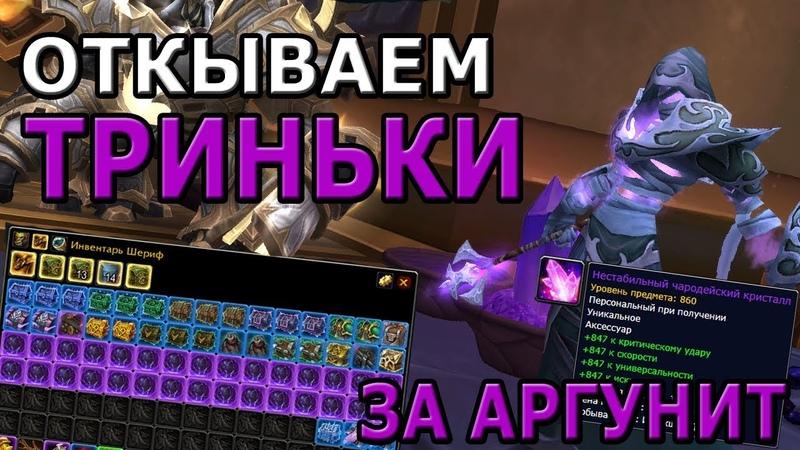 ОТКРЫВАЕМ 30 тринек за Дымчатый Аргунит | World of Warcraft legion