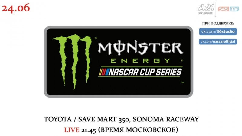 Monster Energy Nascar Cup Series, Toyota / Save Mart 350, Sonoma Raceway, Начало трансляции: 21.45 (MSK)