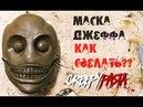 Как сделать маску Джеффа убийцы из Крипипасты\Маска из бумаги\Страшная история Джеффа (1 часть)