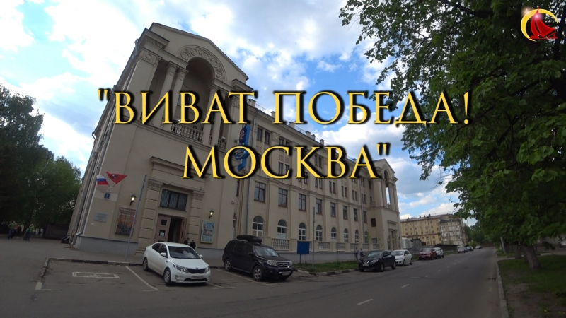 V Всероссийский хореографический конкурс Виват Победа! Москва