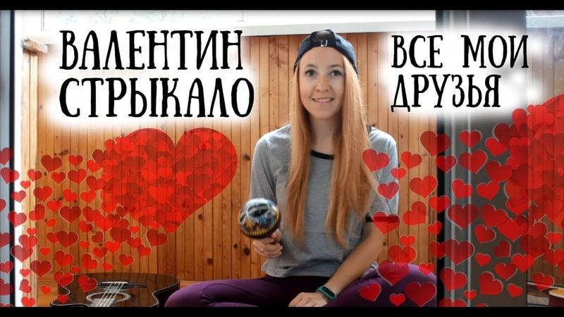 Валентин Стрыкало - Все мои друзья [multi cover]
