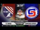 FC TAVRIA - COMEBACK SPORTS 30 тур Обзор матча
