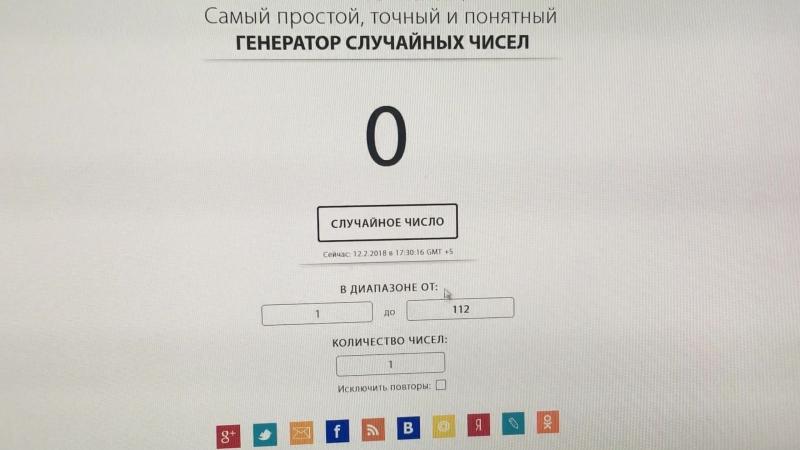 Определение победителя конкурса по розыгрышу билетов на концерт Филиппа Киркорова