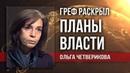 Ольга Четверикова Гуру главы Сбербанка призвал стереть государства расы и религии
