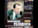 Продолжение любимого сериала Возвращение резидента / 1982