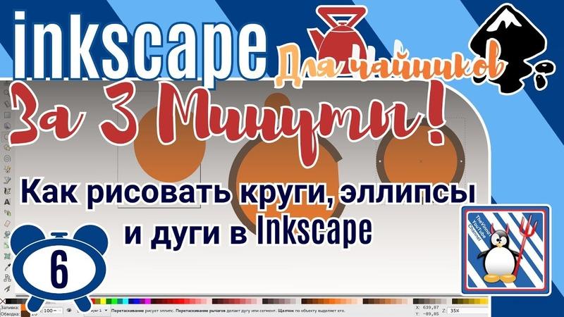 6.Inkscape За 3 минуты:Как рисовать круги, эллипсы и дуги в Inkscape/F5/Как нарисовать овал