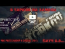 Побег из Таркова на замесЫ. Escape from Tarkov by Peps. 113 (⚠18)