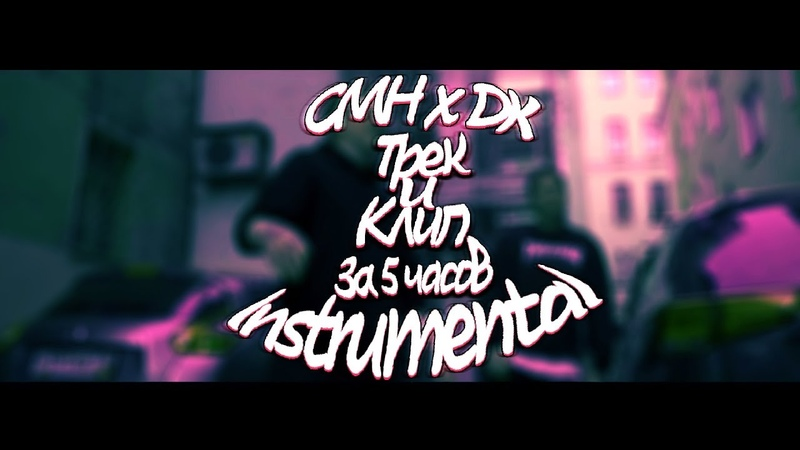 CMH x DK - Трек и клип за 5 часов (Instrumental by Aconar)