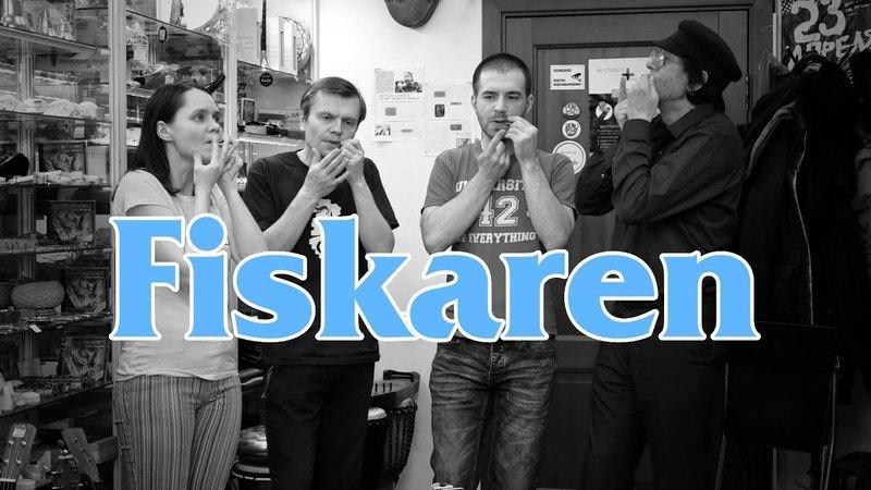Варганный ансамбль (АКВА) Fiskaren / Jew's harp ensemble