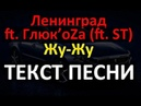 Ленинград ft. Глюк'oZa (ft. ST) Жу-Жу ТЕКСТ ПЕСНИ