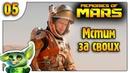 Честно убиваем в спину /05/ Memories of Mars выживание на русском