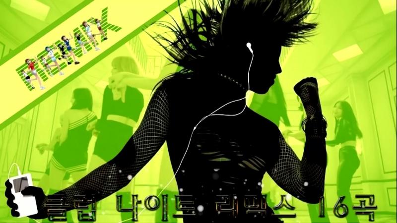 클럽 나이트 리믹스 16곡.mp4