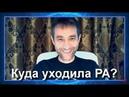 Прямой эфир с моей женой Новости про РА и новую энергию