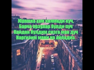 Караоке Божалар-Наргиз Karaoke Bojalar-Nargiz 2017_(VIDEOMEGA.RU).mp4