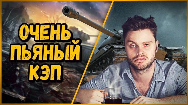 БИЛЛИ ВСТРЕТИЛ ОЧЕНЬ ПЬЯНОГО КЭПА   World of Tanks