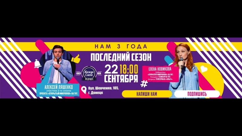 В Донецк приедут выступать известные резиденты Stand Up шоу на ТНТ из России.