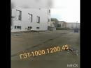 ГЭТ-1000.1200.45