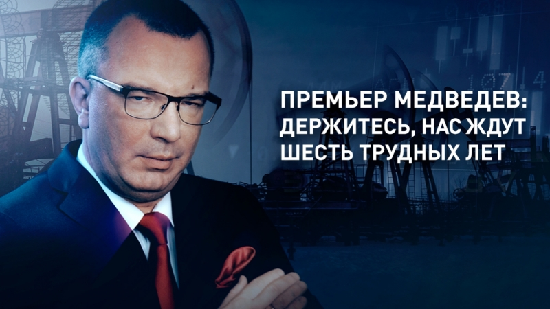 Премьер Медведев: держитесь, нас ждут 6 трудных лет