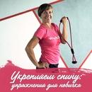 Ровняем осанку и укрепляем мышцы спины!