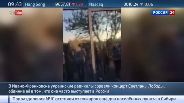 Новости на Россия 24 Украинские националисты сорвали концерт Лободы из за выступлений в России