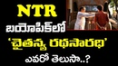 Good News To Nandamuri Fans | NTR Biopic Update : Kalyan Ram Role In Balakrishna's NTR Movie